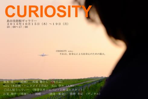 CURIOSITY-好奇心-DM表