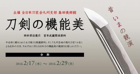 img_刀剣の機能美