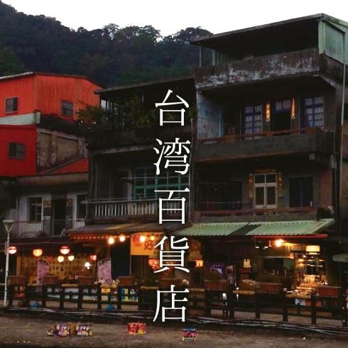 台湾百貨店
