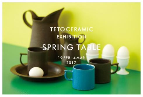 春のテーブル teto ceramicの器たち