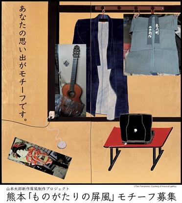 熊本「ものがたりの屏風」モチーフ募集