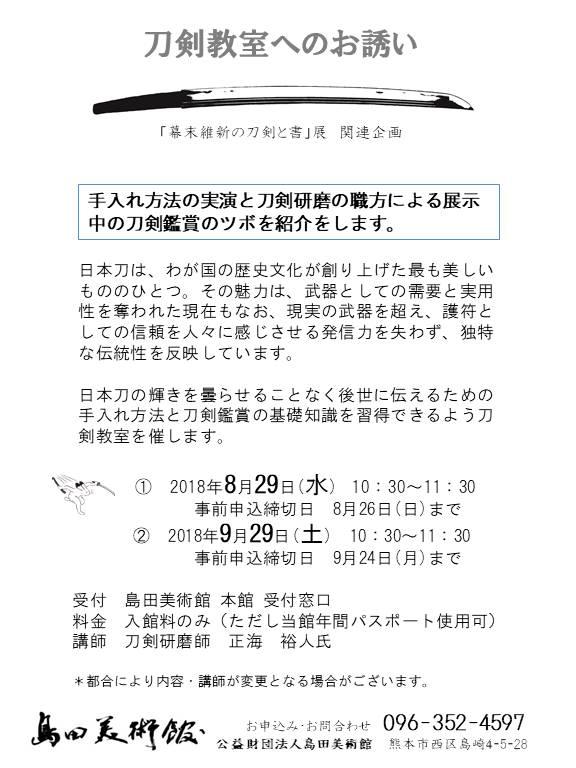 2017.6本館チラシ送付状(年パス)