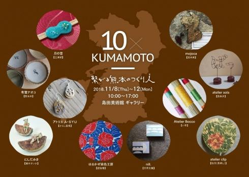 10×KUMAMOTO ~繋がる熊本のつくり人(て)~