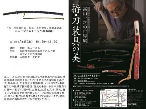 配布用ミュージアムトークと刀剣教室チラシ