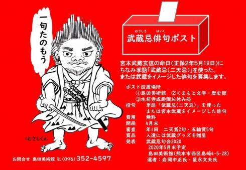 武蔵忌俳句ポスト