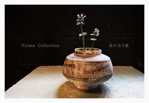 花に合う器 Nyima collection 展