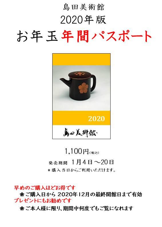 2020年版