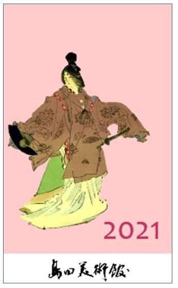 「お年玉年間パスポート2021」のお知らせ