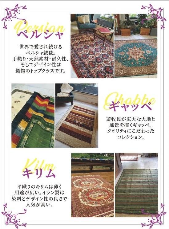 ペルシャ絨毯・ギャッペ・キリム展~ペルシャ絨毯で彩るインテリア~
