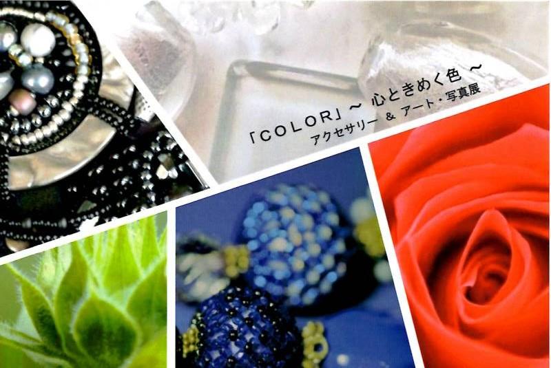 「COLOR」~心ときめく色~  アクセサリー&アート・写真展
