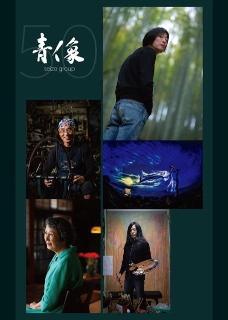 第50回 青像グループ写真展