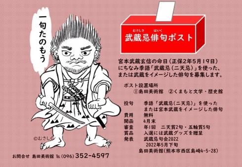武蔵忌句会2021 開催中止のお知らせ